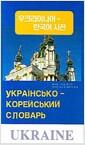 [중고] 우크라이나어 한국어 사전