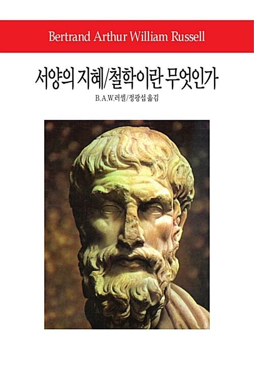 서양의 지혜/철학이란 무엇인가