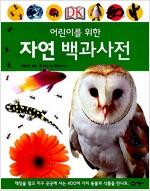 어린이를 위한 자연 백과사전