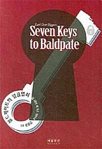 볼드페이트의 일곱열쇠