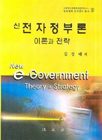 (신)전자정부론 : 이론과 전략