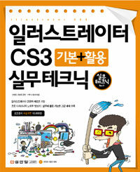 일러스트레이터 CS3 : 기본+활용 실무 테크닉