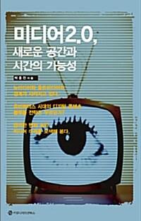 미디어2.0, 새로운 공간과 시간의 가능성