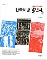 한국해방 3년사 1945-1948