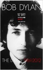 밥 딜런 : 시가 된 노래들 1961-2012