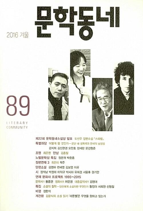 문학동네 89호 - 2016.겨울