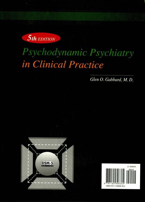 (Glen O. Gabbard의) 역동정신의학 / 제5판