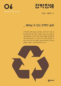강박장애 : 헤어날 수 없는 반복의 굴레 / 2판