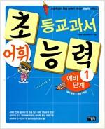 초등교과서 어휘능력 예비 단계 1