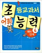 초등교과서 어휘능력 예비 단계 4