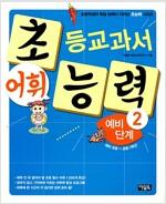 초등교과서 어휘능력 예비 단계 2