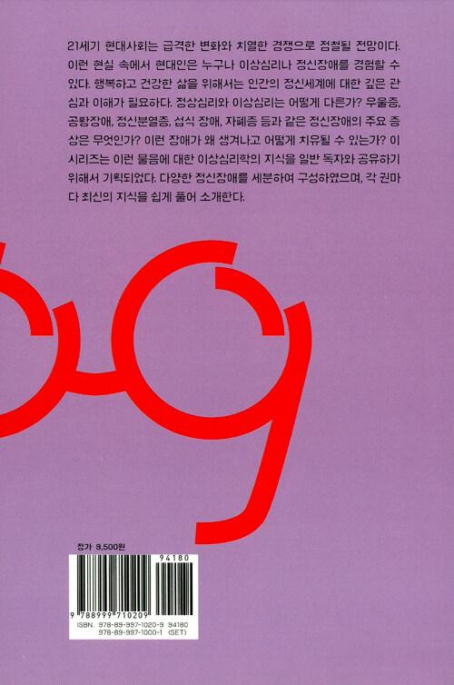 연극성 성격장애 : 허기진 애정과 관심 / 2판