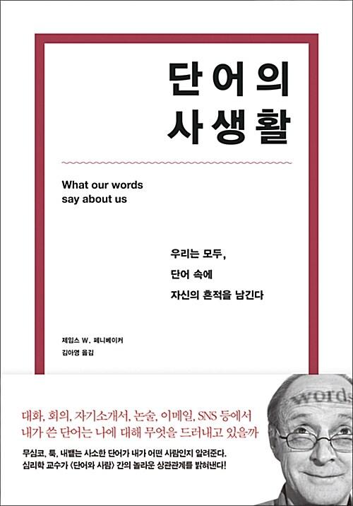 [중고] 단어의 사생활