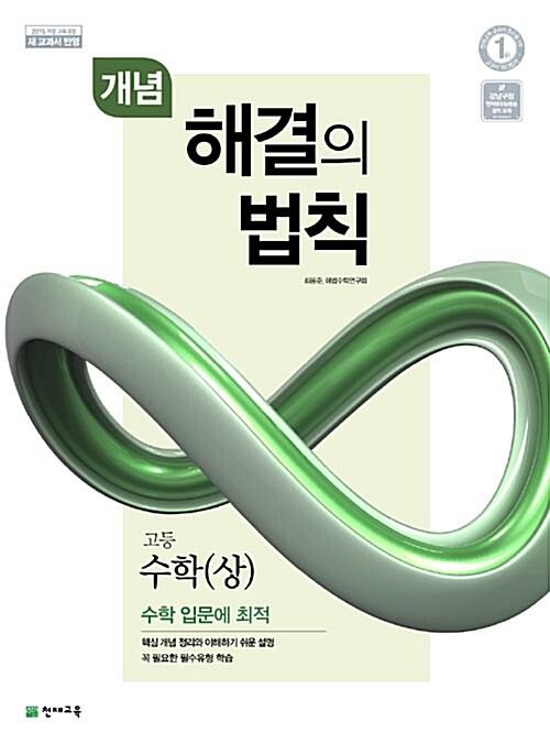 개념 해결의 법칙 고등 수학(상) (2019년용)