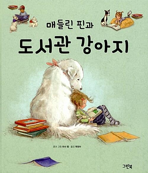 매들린 핀과 도서관 강아지