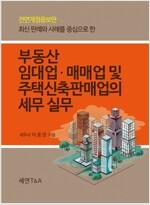 [중고] 부동산 임대업.매매업 및 주택신축판매업의 세무 실무