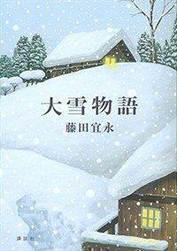 大雪物語 (單行本(ソフトカバ-))