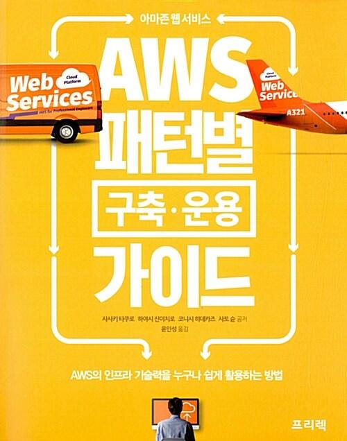 아마존 웹 서비스 패턴별 구축.운용 가이드
