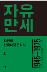 강헌의 한국대중문화사 2