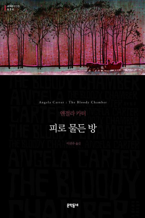 피로 물든 방 - 세계문학전집 030