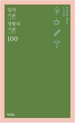 [중고] 일의 기본 생활의 기본 100