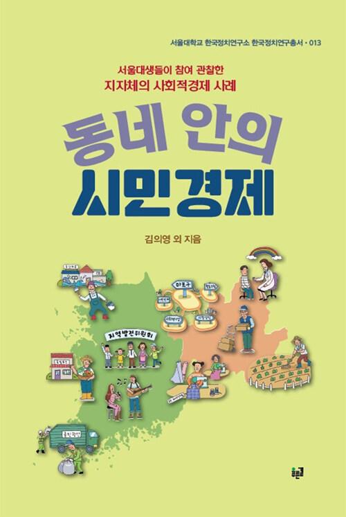 동네 안의 시민경제 : 서울대생들이 참여 관찰한 지자체의 사회적경제 사례
