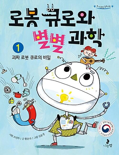 로봇 큐로와 별별 과학 1 (2017 우수과학도서 선정도서)