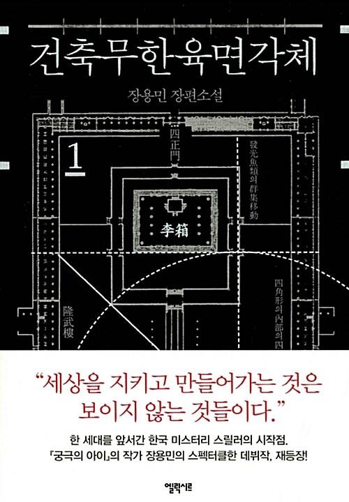건축무한육면각체 1