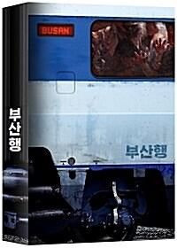 부산행 : 한정판 (2disc)
