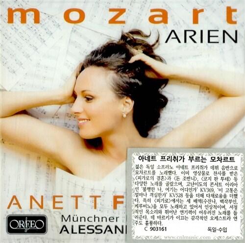 [수입] 모차르트 : 오페라 아리아와 콘서트 아리아