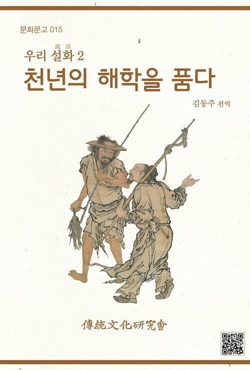 천년의 해학을 품다 : 우리설화 2 - 문화문고 015