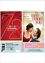 (DVD+도서) 바로 쓰는 영화 속 72가지 영어 회화 : 네번째 미 비포 유 편 + 미 비포 유 DVD
