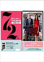 (DVD+도서) 바로 쓰는 영화 속 72가지 영어 회화 : 두번째 인턴 편 + 인턴 DVD