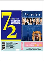 (DVD+도서) 바로 쓰는 영화 속 72가지 영어 회화 : 첫번째 프렌즈 시즌 1편 + 프렌즈 시즌1 DVD
