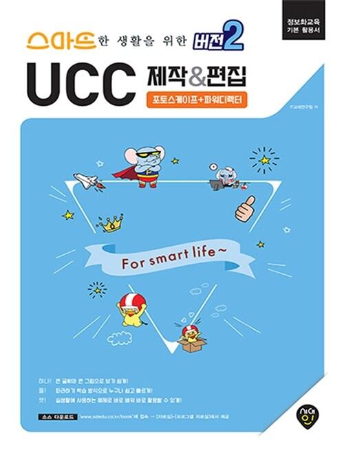 스마트한 생활을 위한 버전 2 UCC 제작 & 편집 : 포토스케이프 + 파워디렉터