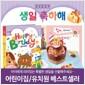 ●핫딜추천도서● 우리 아이 첫 생일축하 팝업북 전 1권 / 우리 아이 생일 팝업북