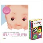 [애플비] 아기초점책 + [북폴리오] 엄마 나는 자라고있어요0-20개월 (전6종+CD1장)