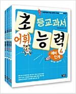[세트] 초등교과서 어휘능력 예비 단계 1~4 세트 - 전4권