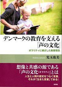 デンマ-クの敎育を支える「聲の文化」: オラリティに根ざした敎育理念 (單行本)