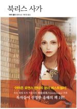 [합본] 북리스 사가 (전3권/완결)