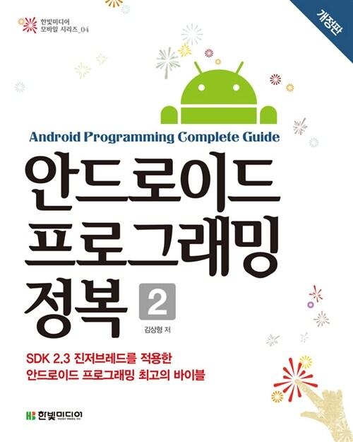 안드로이드 프로그래밍 정복 2