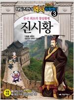 중국 최초의 통일황제 진시황