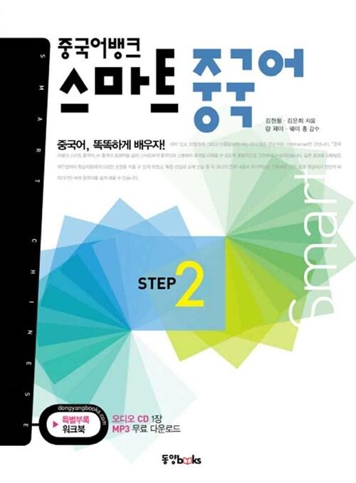 중국어뱅크 스마트 중국어 STEP 2 (교재 + 워크북 + 오디오 CD 1장)