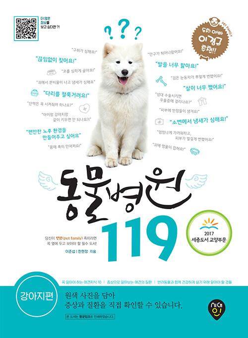 동물병원 119 : 강아지 편