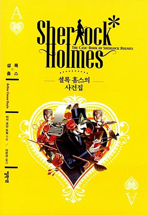 셜록 홈스의 사건집