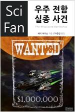 우주 전함 실종 사건 - SciFan 제42권