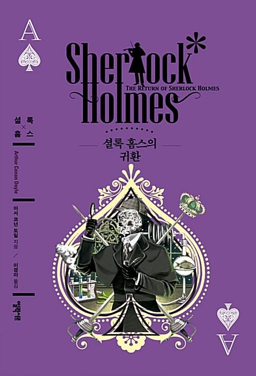 셜록 홈스의 귀환