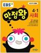 [중고] EBS 초등 기본서 만점왕 사회 4-1 (2017년)
