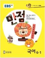 EBS 초등 기본서 만점왕 국어 6-1 (2018년용)
