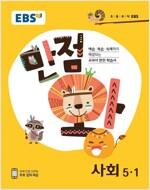 EBS 초등 기본서 만점왕 사회 5-1 (2018년용)